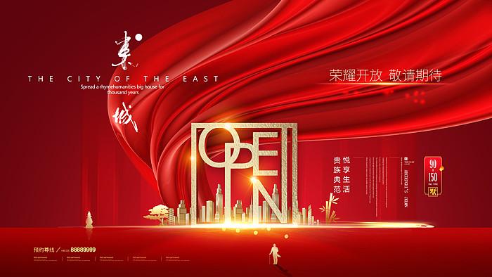 中式地产开业海报设计