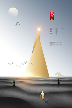 中式房地产海报设计