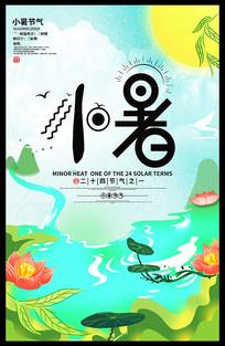 24节气小暑节气夏天海报