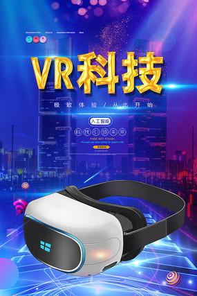 VR科技海报设计