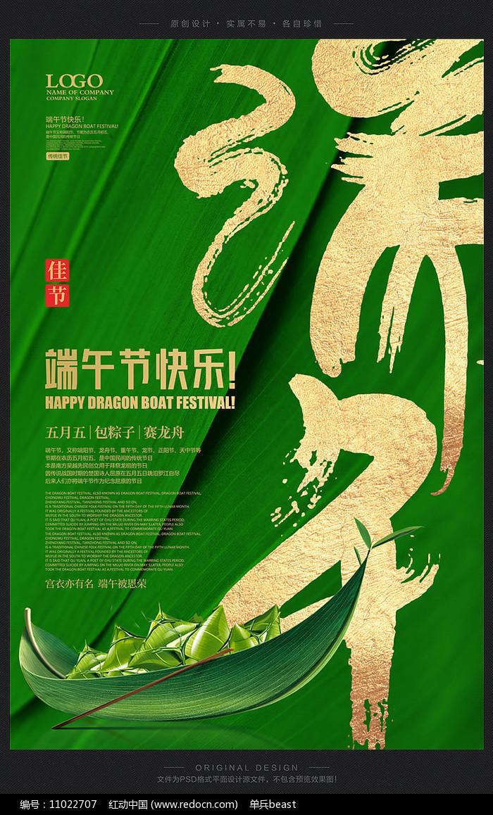 创意端午节粽子海报设计图片