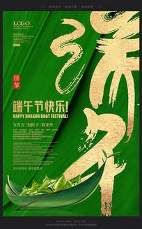 创意端午节粽子海报设计
