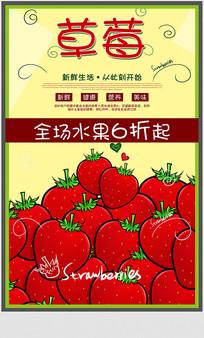 创意水果草莓促销海报