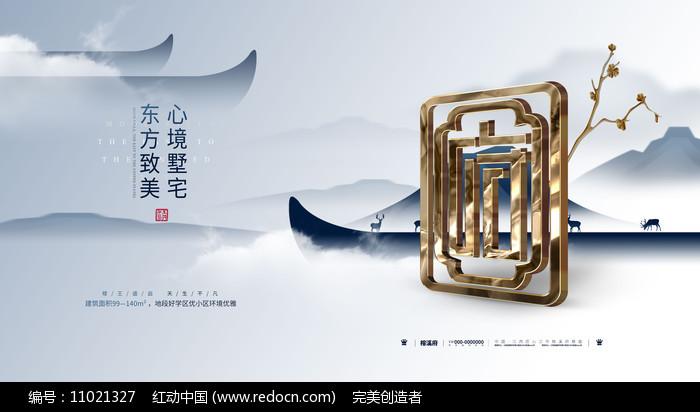 创意新中式房地产宣传海报设计图片