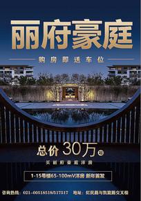 房地产广告海报