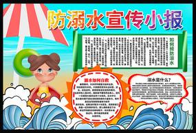 防溺水珍爱生命宣传小报