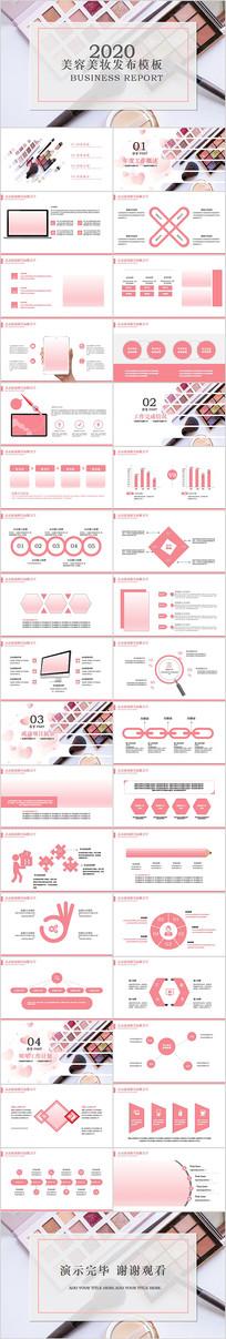 粉红唯美美容化妆品化妆PPT