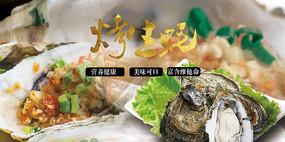 高端大气企业红色烤生蚝宣传海报