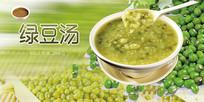 高端大气企业绿色绿豆汤宣传海报