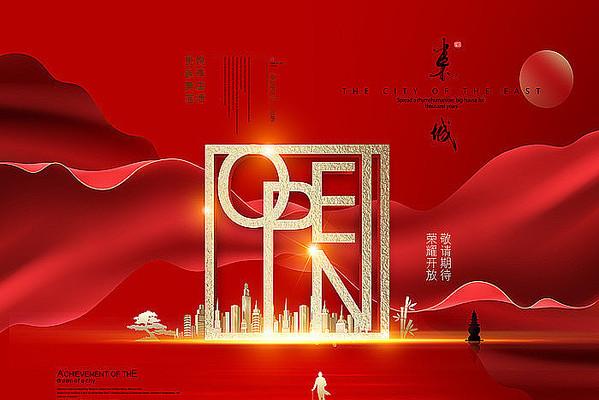 高端红色中式房地产海报广告