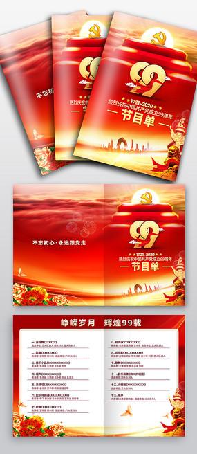红色大气建党99周年晚会节目单设计