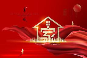 红色高端中式地产海报