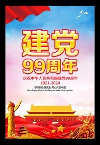 建党99周年七一建党节展板