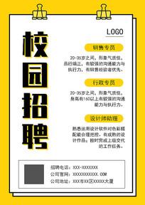 简约校园招聘企业宣传海报PSD