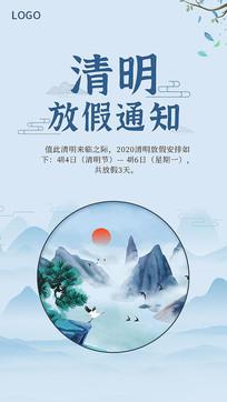 蓝色调中国风清明放假通知海报PSD