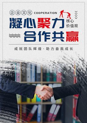 蓝色商务简约励志共赢企业文化海报