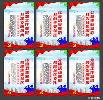 六联社区党建展板