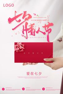 七夕情侣宣传海报设计
