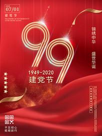 七一建党节建党99周年海报