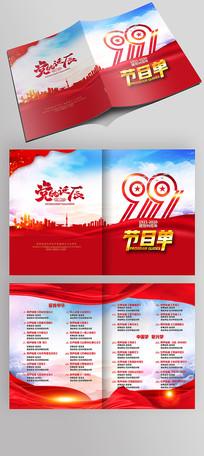 七一建党节节目单设计