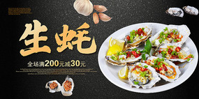 生蚝美食海报设计