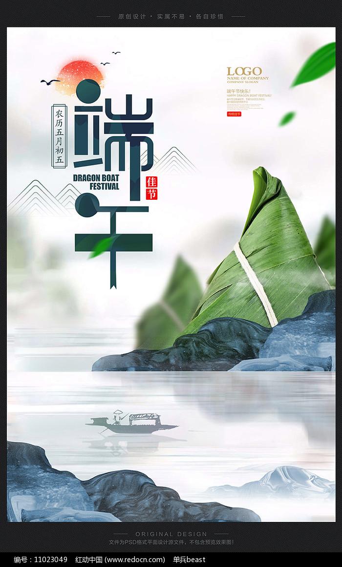 水墨端午节粽子促销宣传海报图片