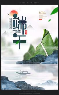 水墨端午节粽子促销宣传海报