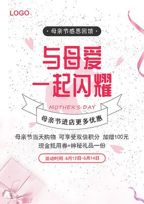 温馨简约母亲节促销海报设计