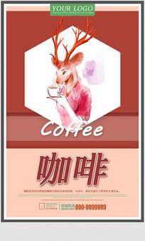 文艺咖啡宣传海报