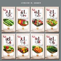 新鲜蔬果宣传展板