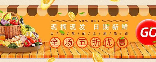 新鲜水果超市横幅海报模板