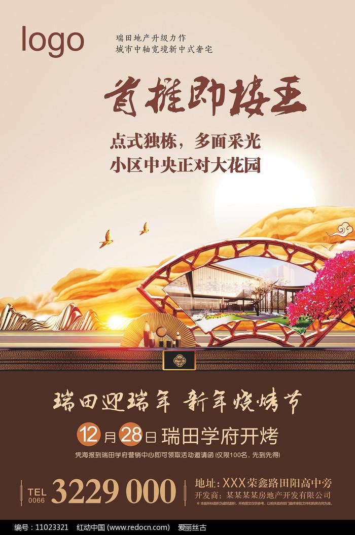 新中式宣传海报设计图片