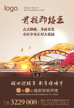 新中式宣传海报设计
