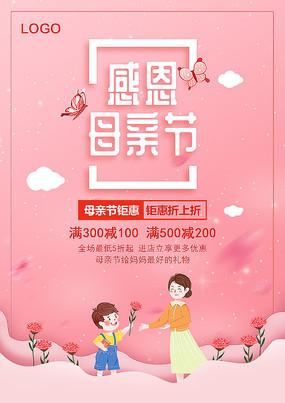 原创插画风母亲节节日打折促销海报PSD