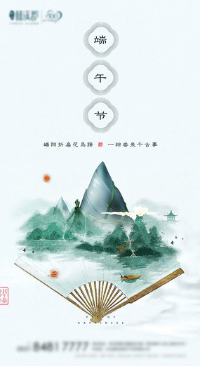 中国风地产端午节微信海报