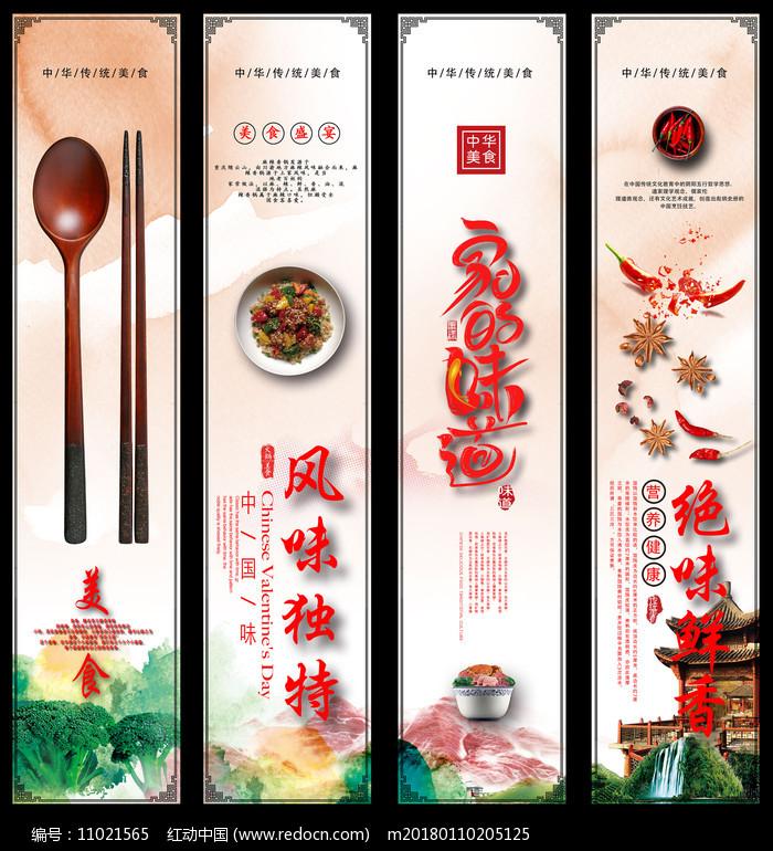 中国味餐饮美食文化展板设计图片