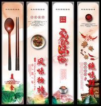 中国味餐饮美食文化展板设计