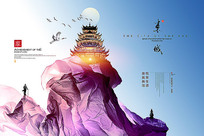 中式中国风地产海报