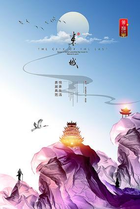 中式中国风房地产海报广告