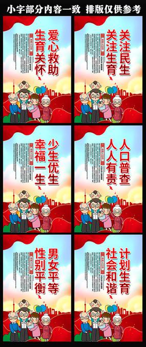 7.11世界人口宣传标语展板