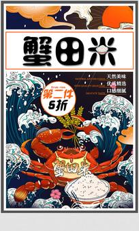 创意国潮蟹田米宣传海报