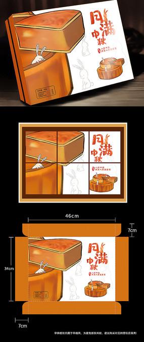 卡通月饼月满中秋月饼礼盒包装