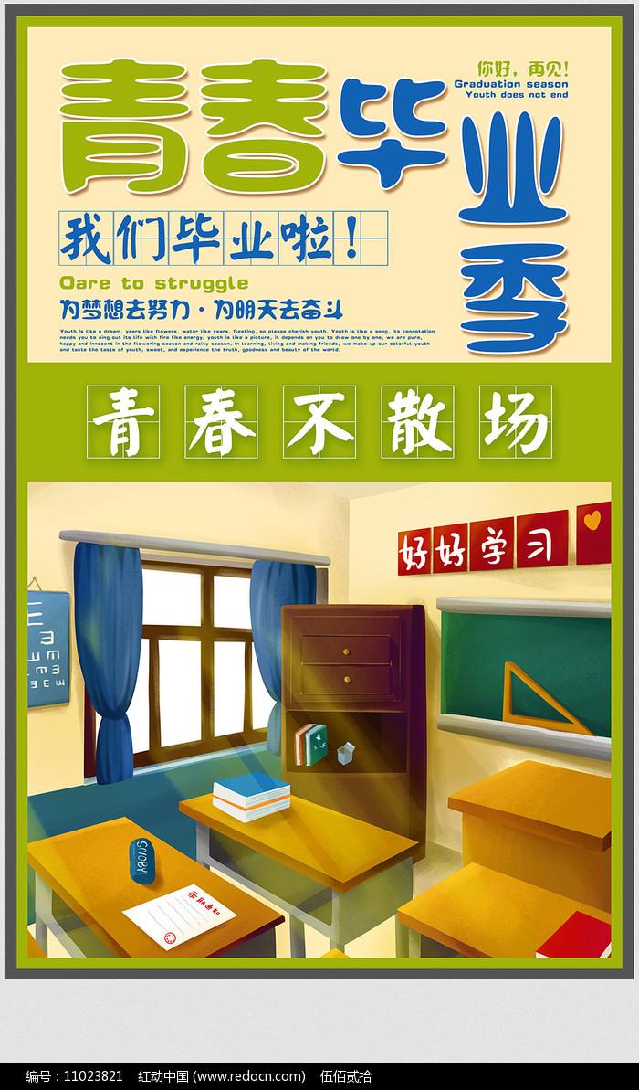 清新青春毕业季海报图片