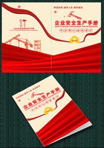 企业安全生产手册封面