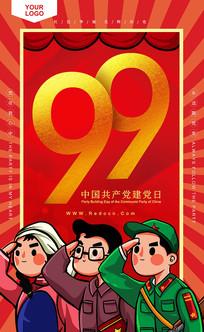 原创国潮风建党99周年海报