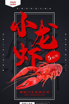 原创简约小龙虾餐饮海报