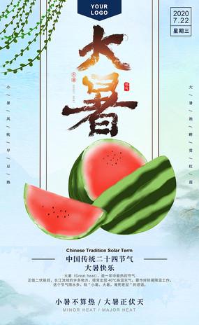 原创中国风大暑节气海报