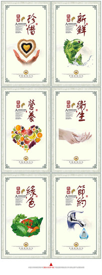 中国风餐饮食堂文化展板设计