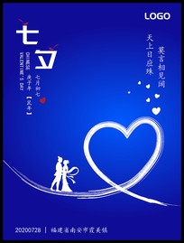 2020年情人节七夕海报