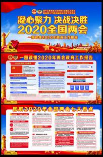 2020全国两会宣传展板